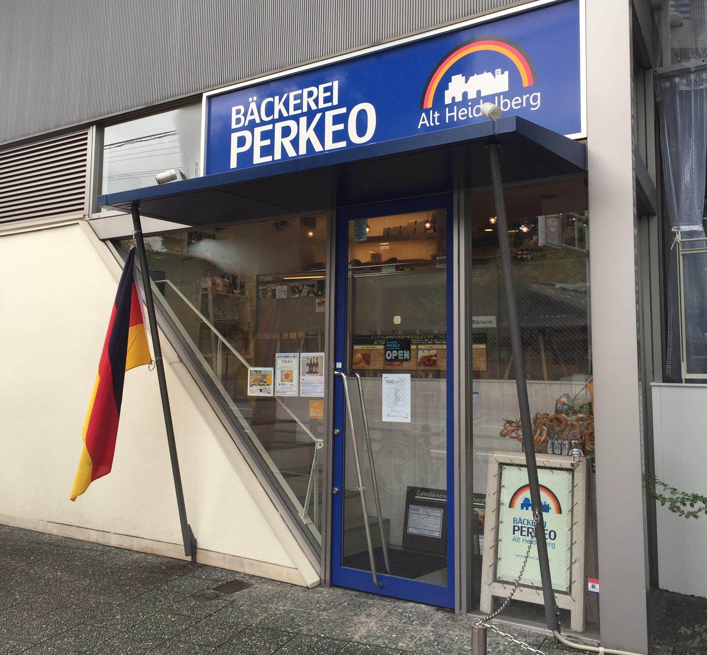 ベッカライ ペルケオ ドイツパン