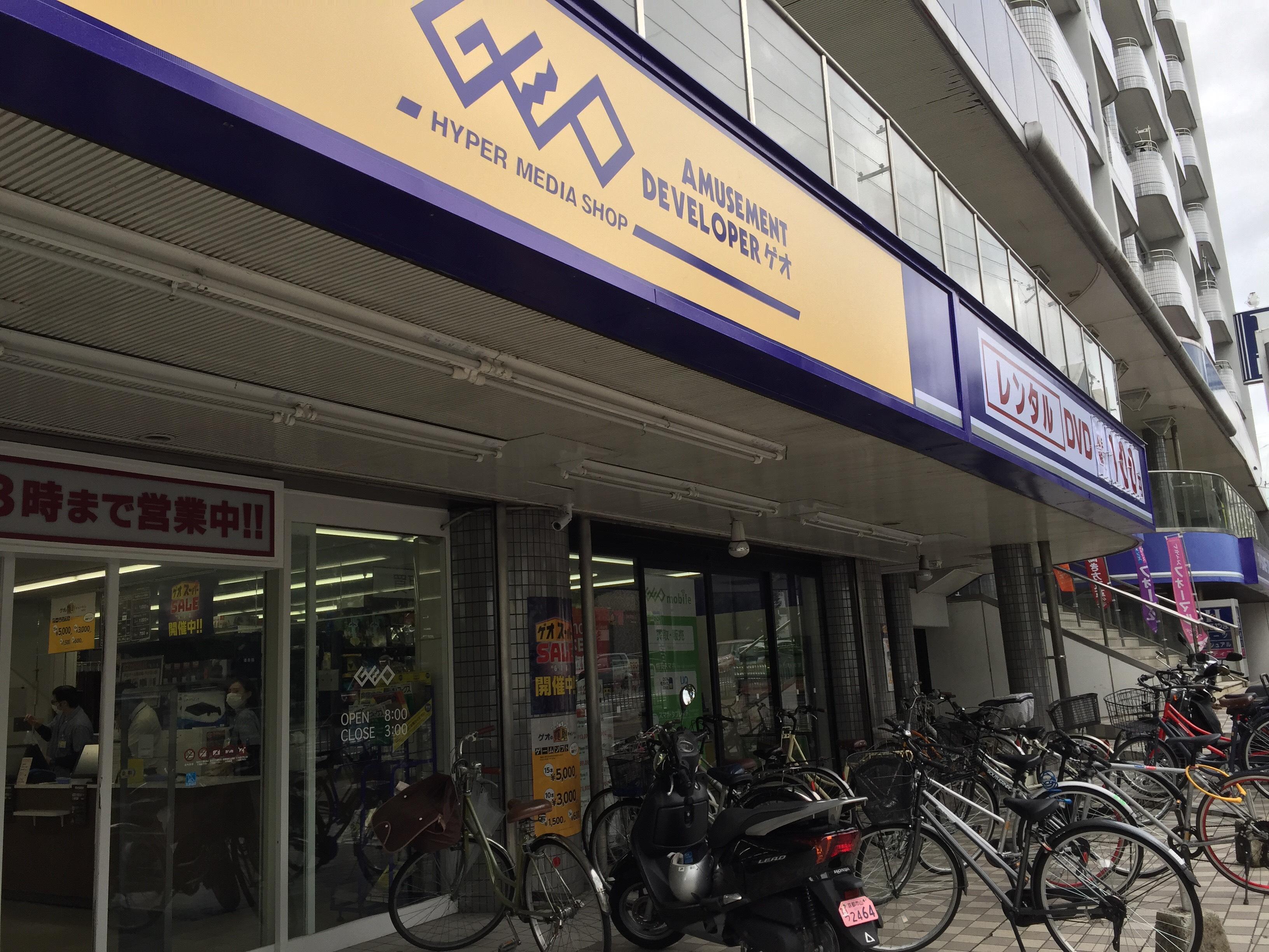 ゲオ山科東野店