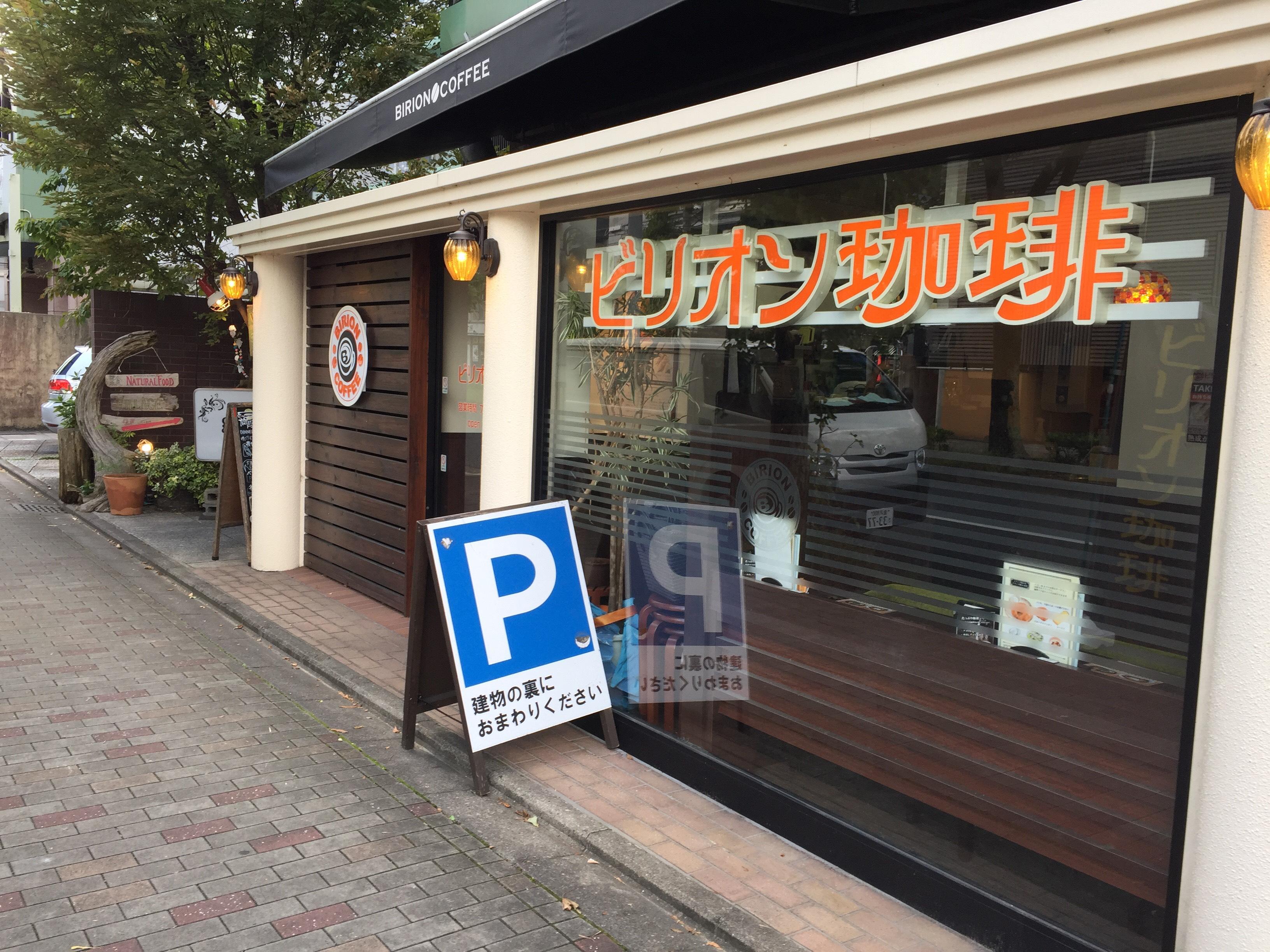 ビリオン珈琲 京都北白川店
