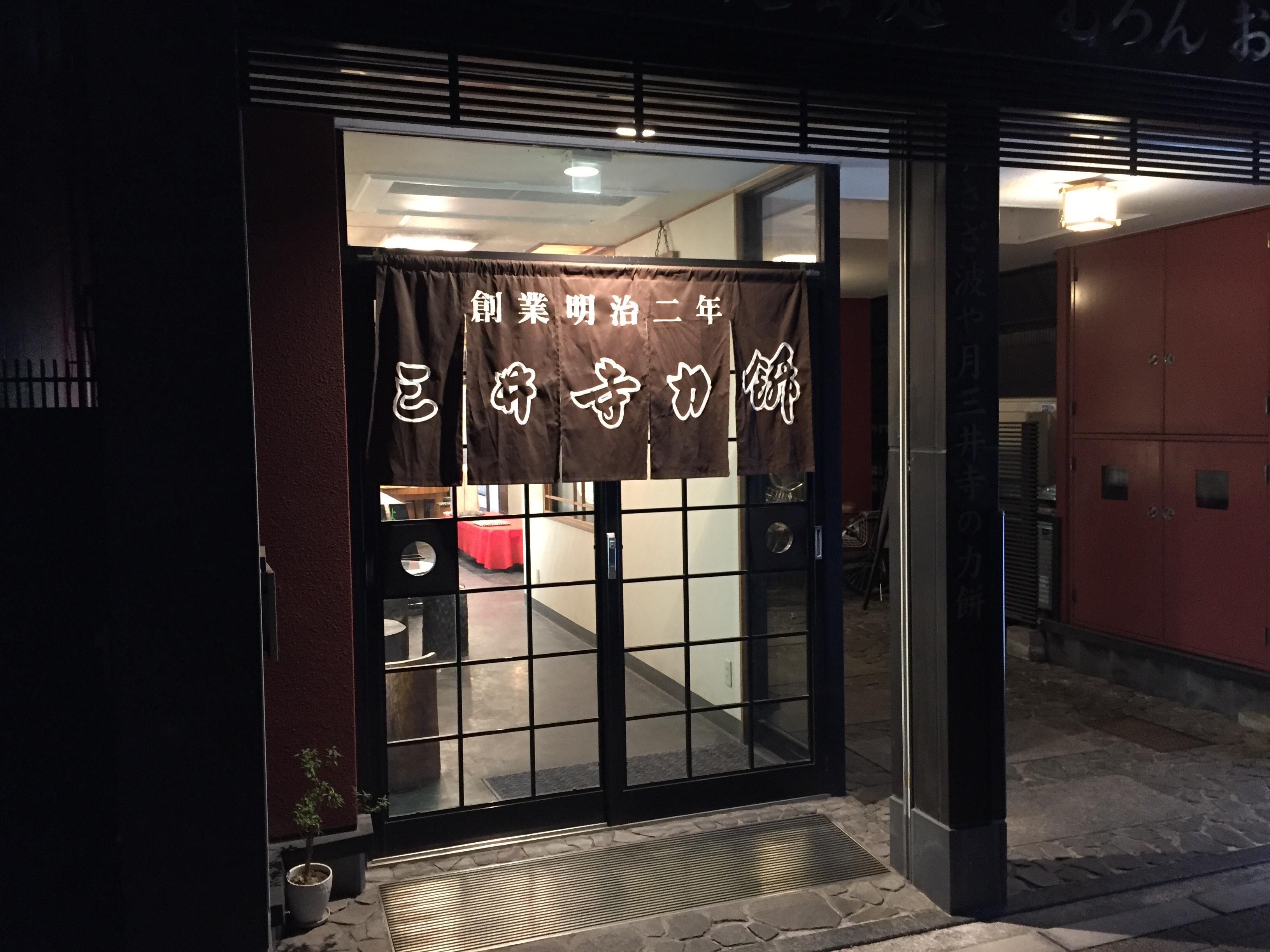 大津名物 三井寺力餅