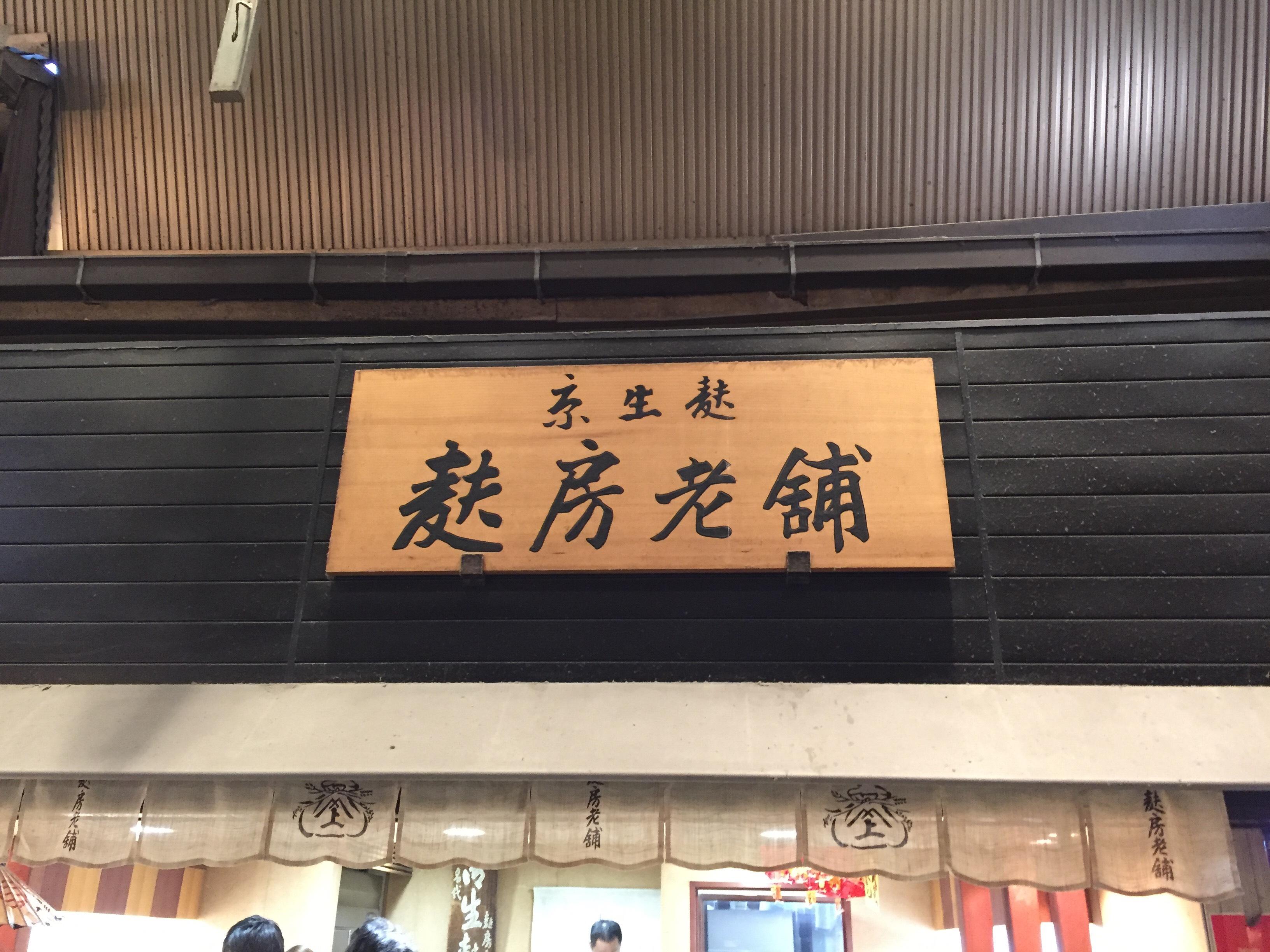 生麩 錦市場 麩房老舗