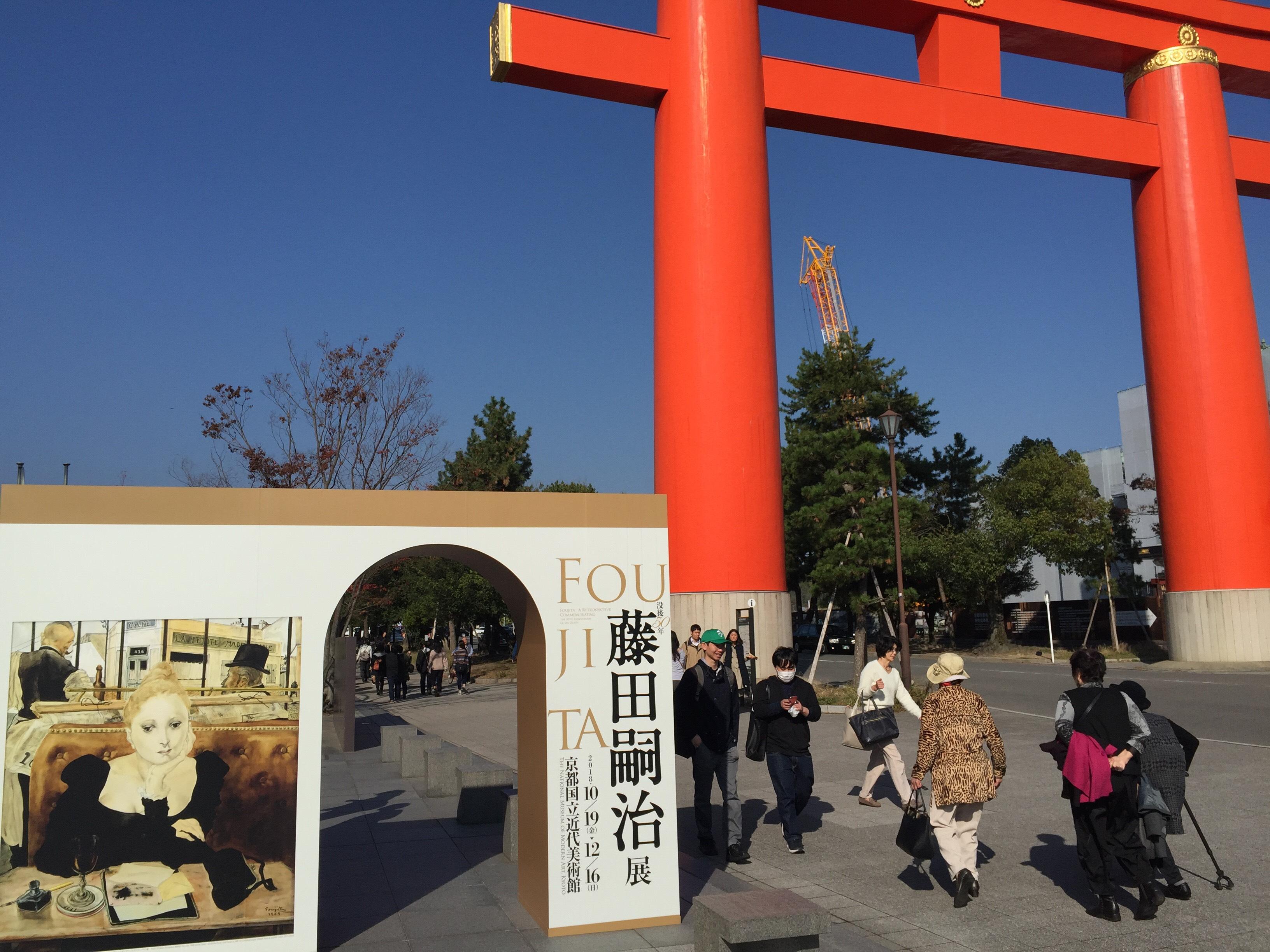 京都国立近代美術館 藤田嗣治展