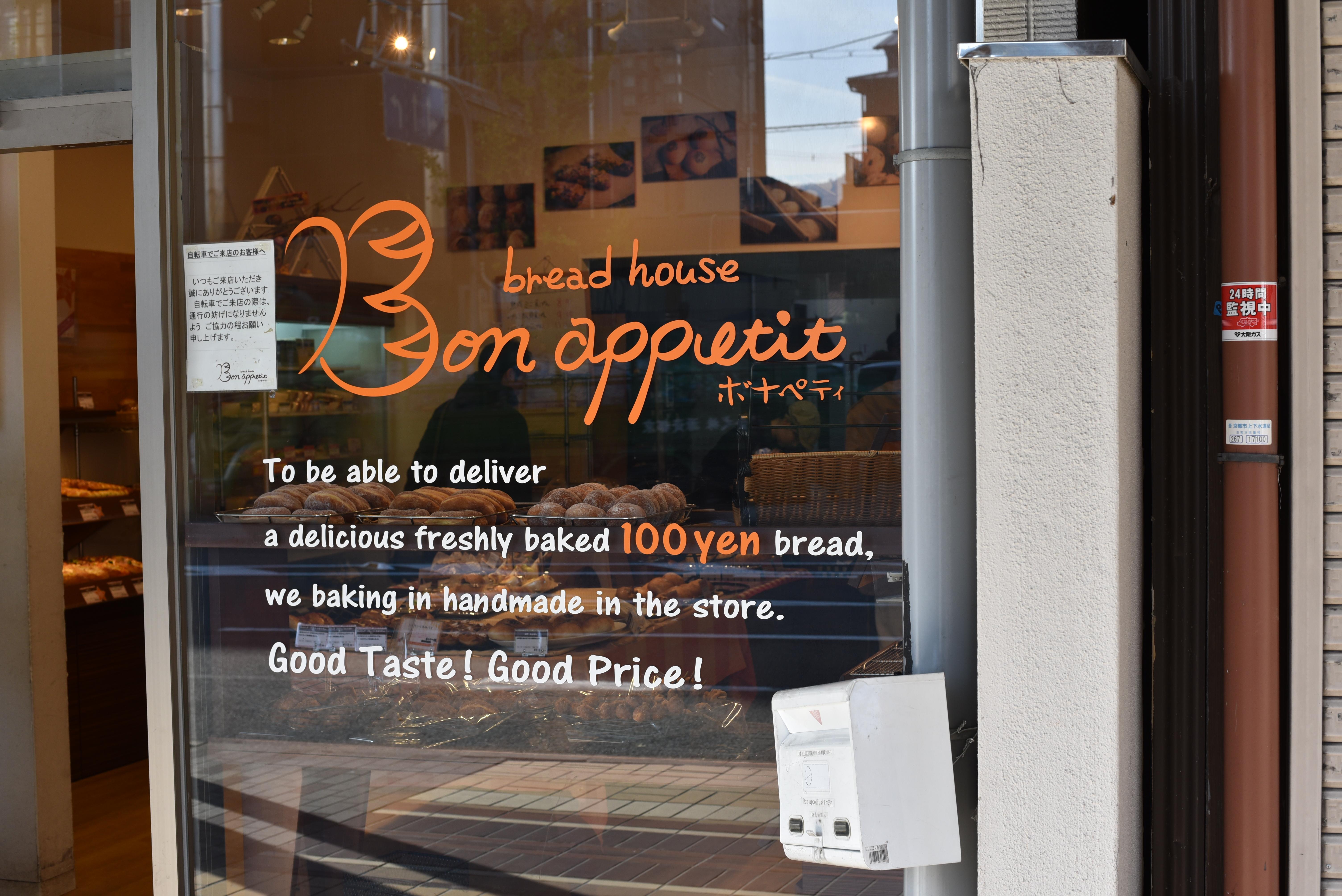 出町 ボナペティ パン屋