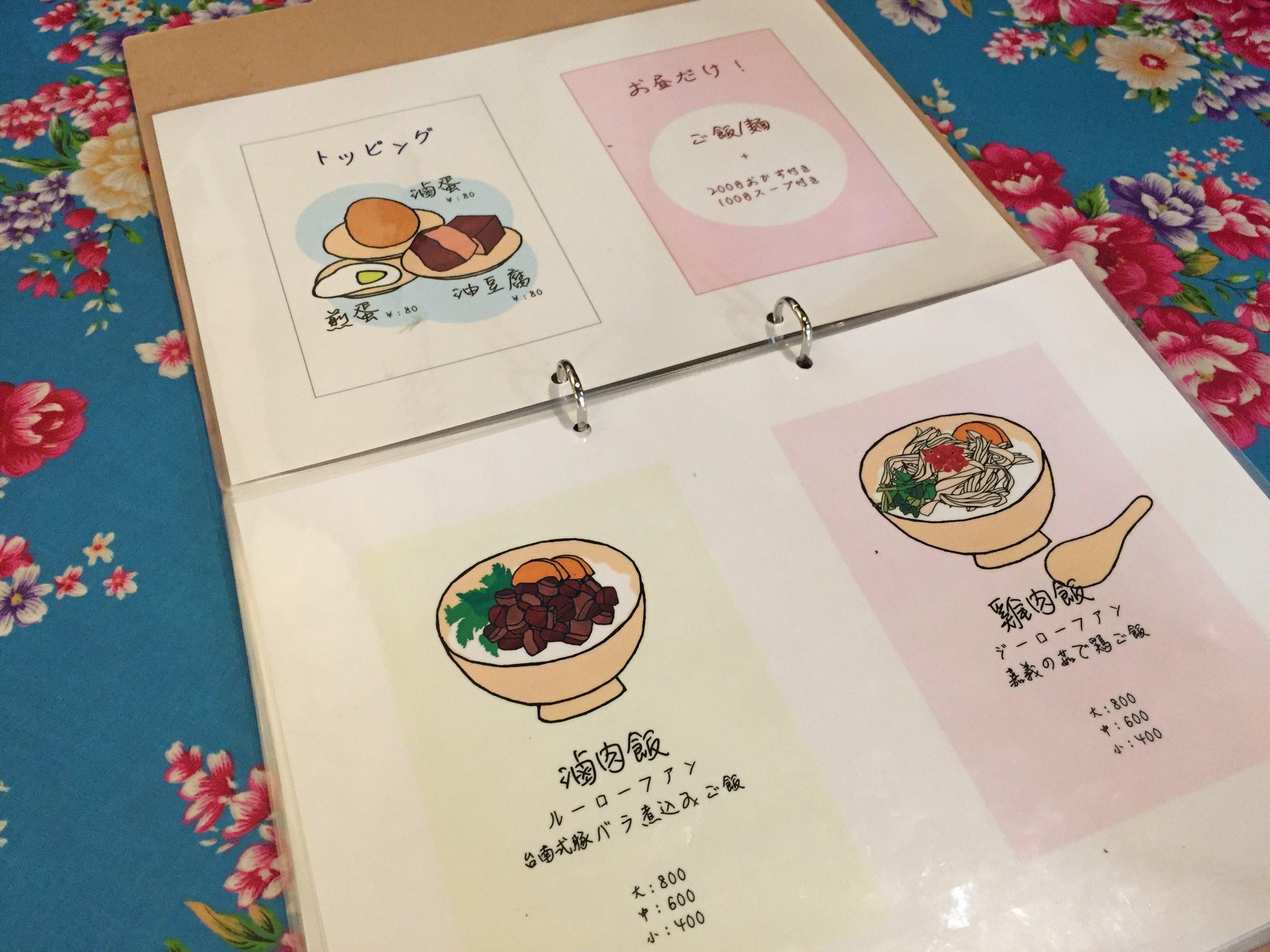 微風台南 神宮丸太町 台湾料理 メニュー