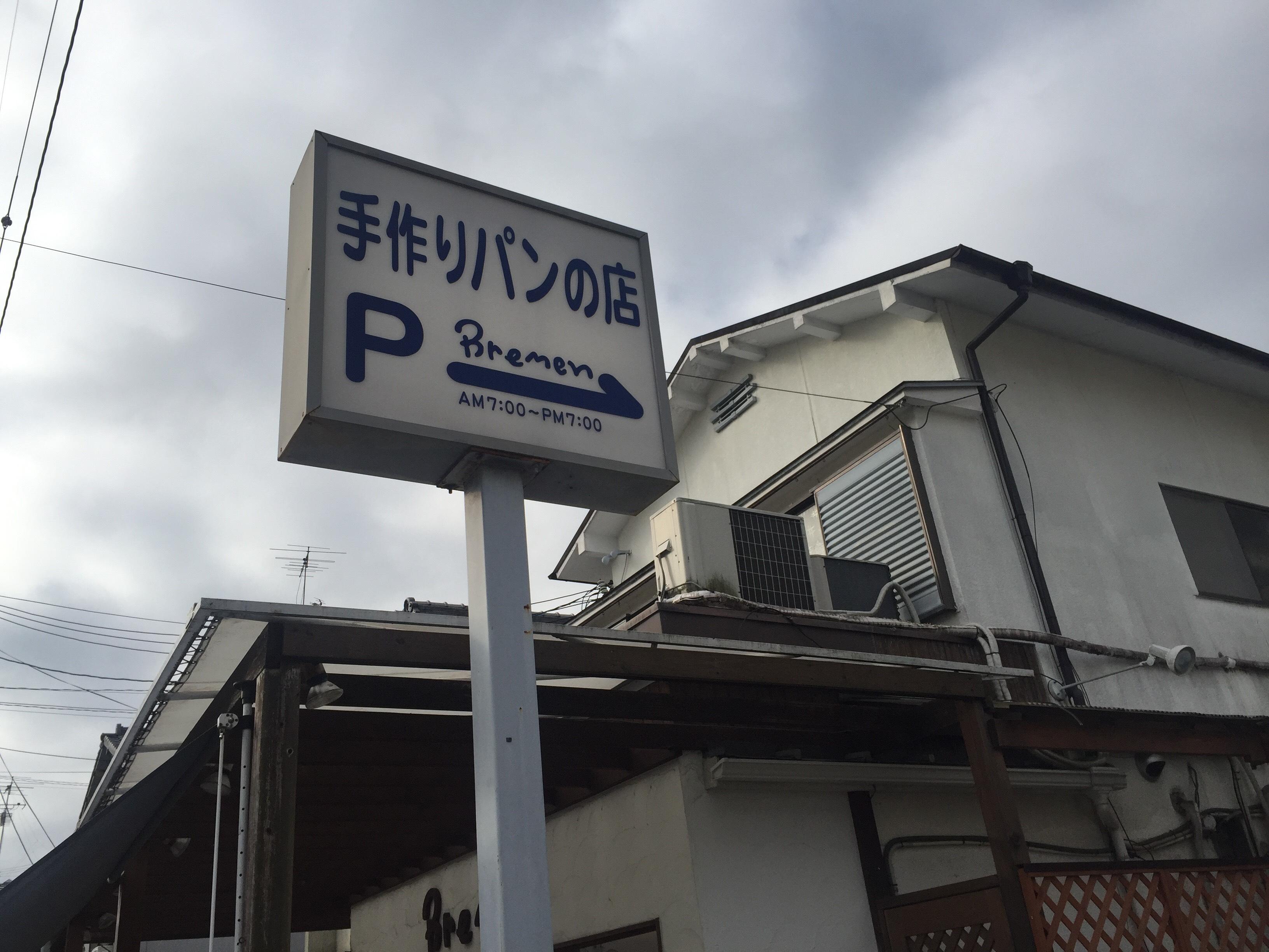 岩倉 ブレーメン パン屋