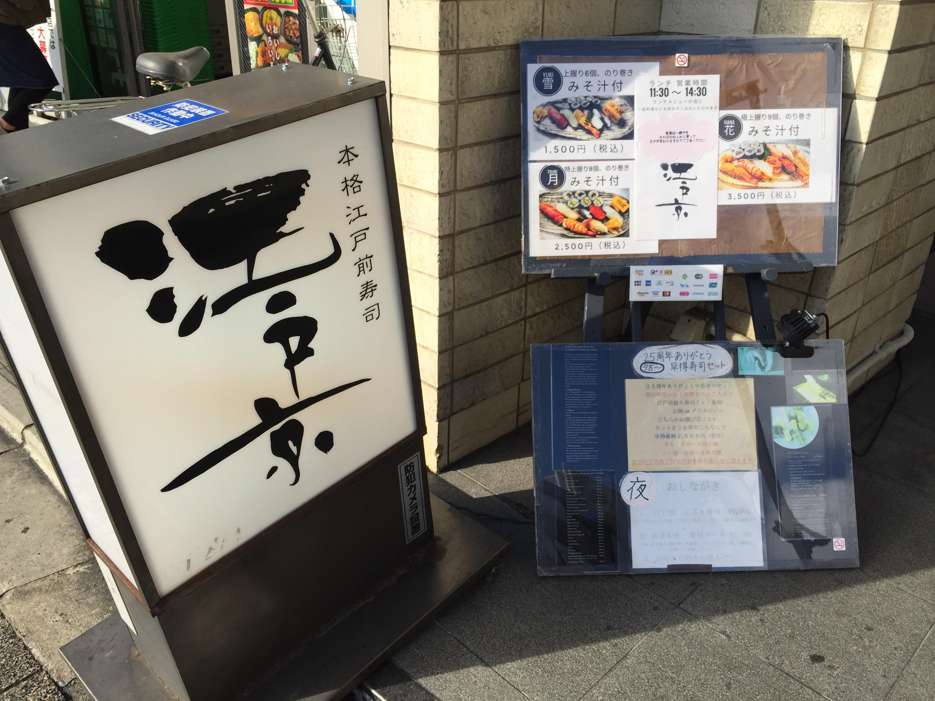 江戸京 三条 寿司