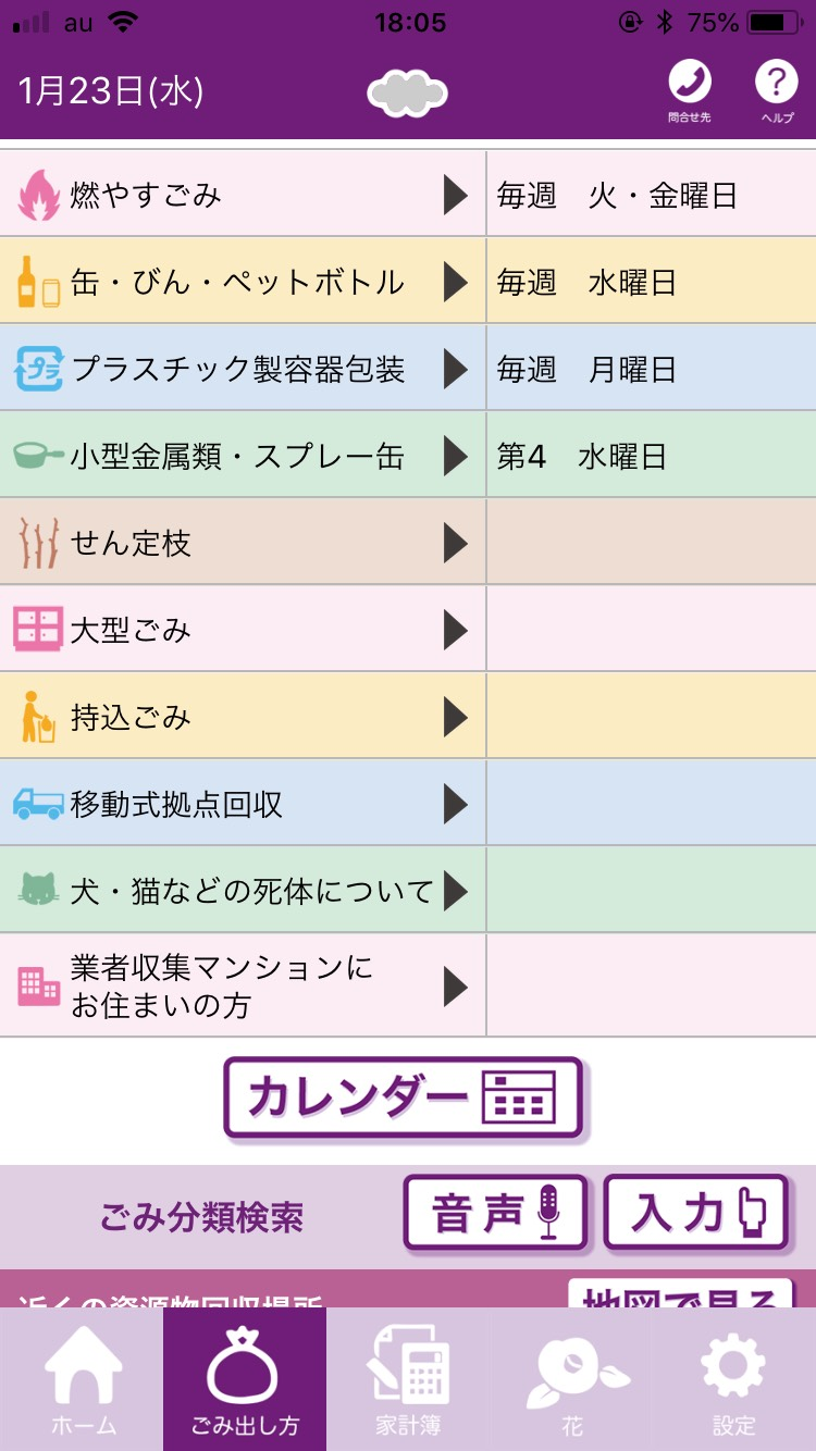 京都 ゴミアプリ