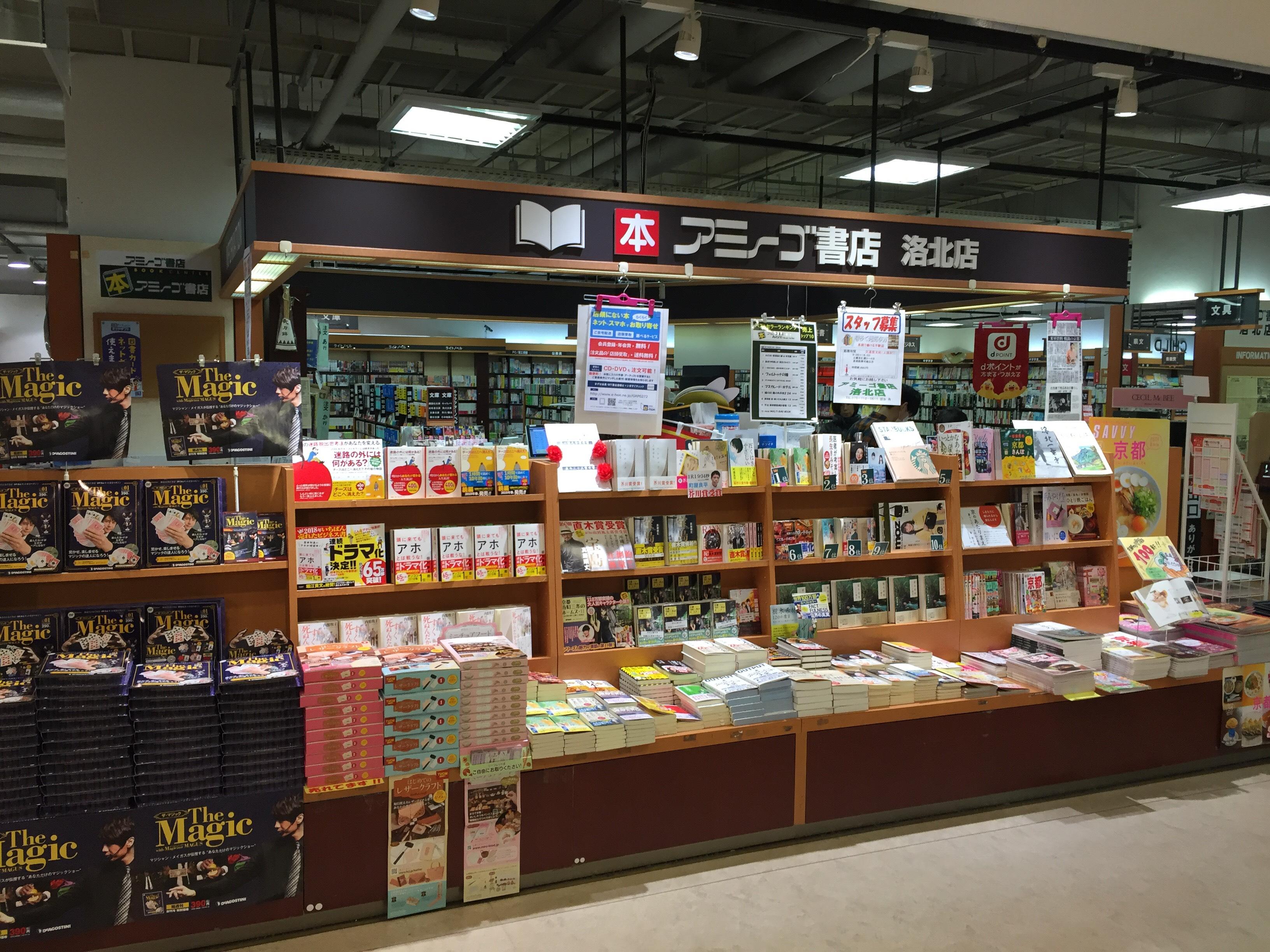 アミーゴ書店 カナート洛北店