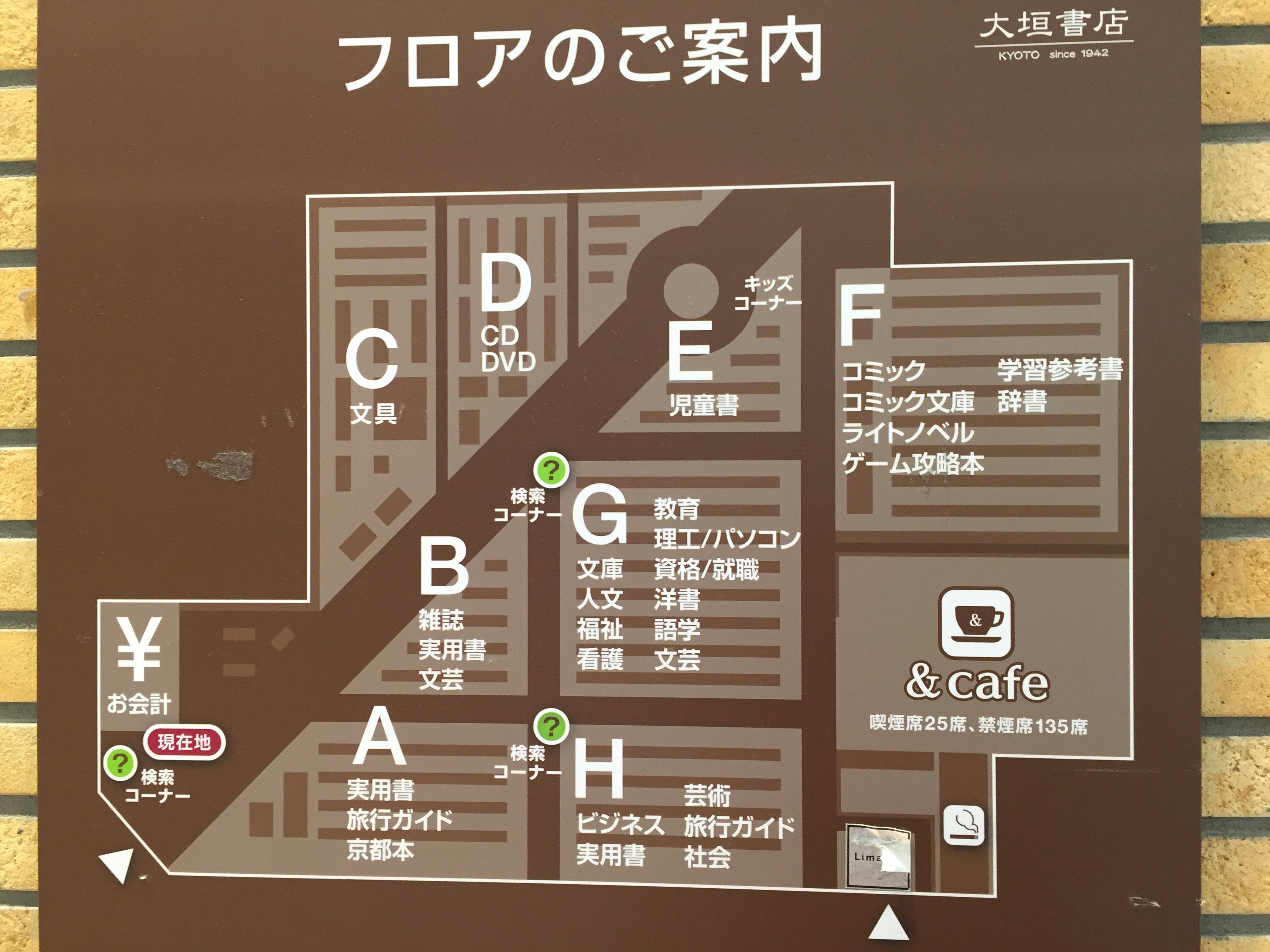 イオンモール京都桂川 大垣書店