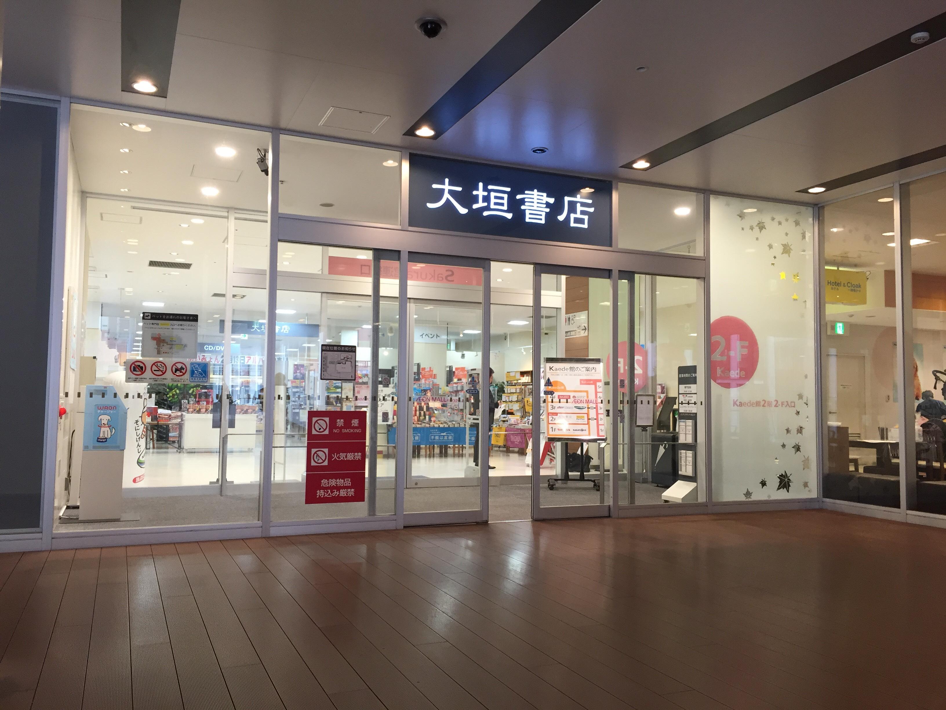 大垣書店 イオンモールKYOTO店