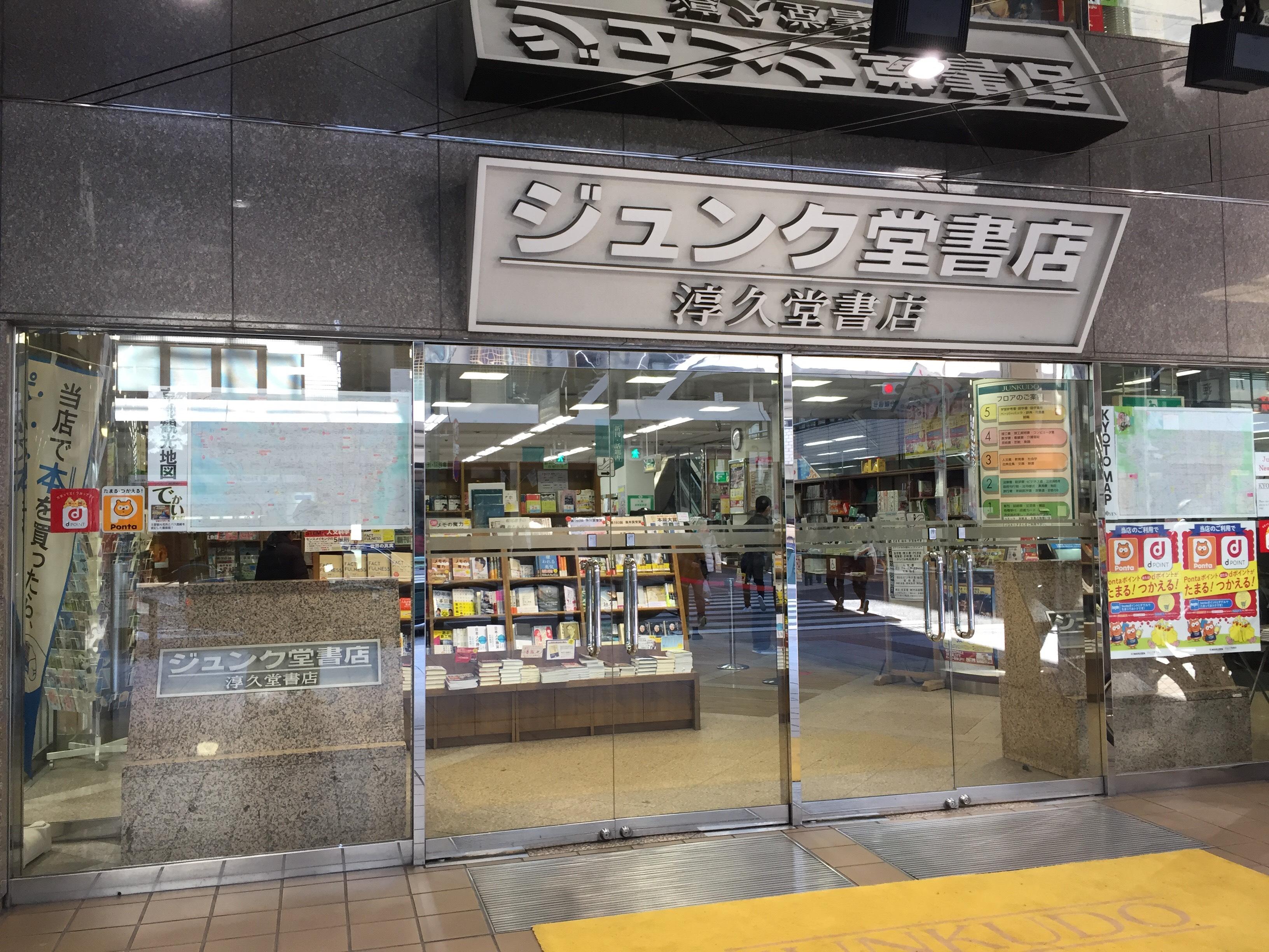 ジュンク堂 京都店