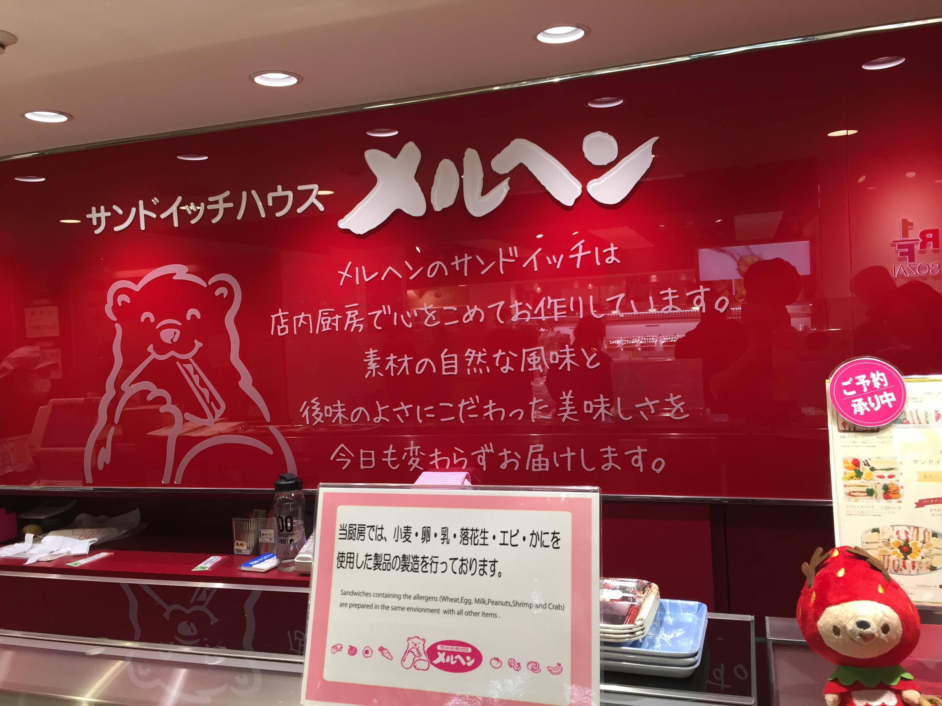サンドイッチ メルヘン 高島屋京都店