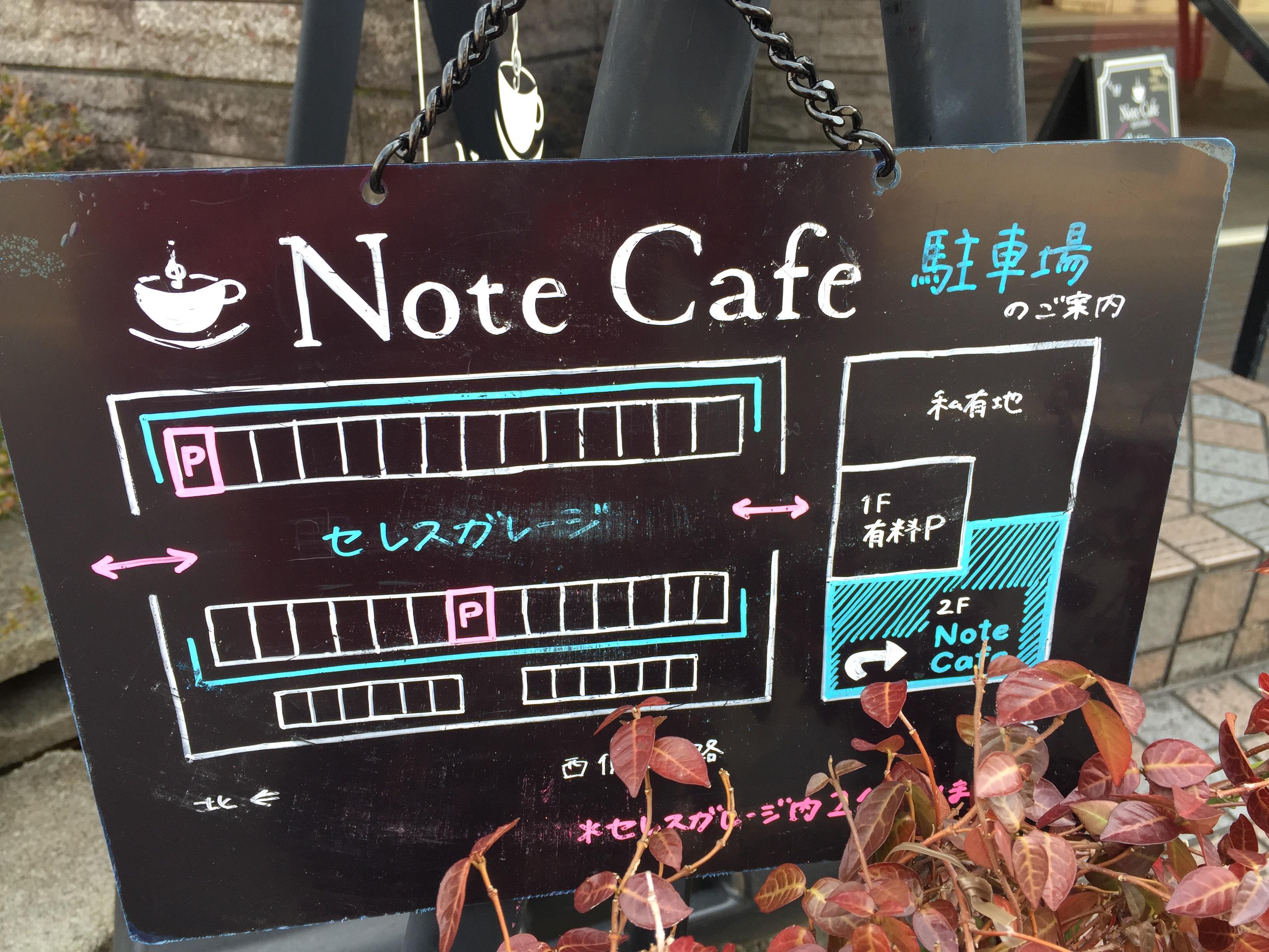 ノートカフェ 駐車場
