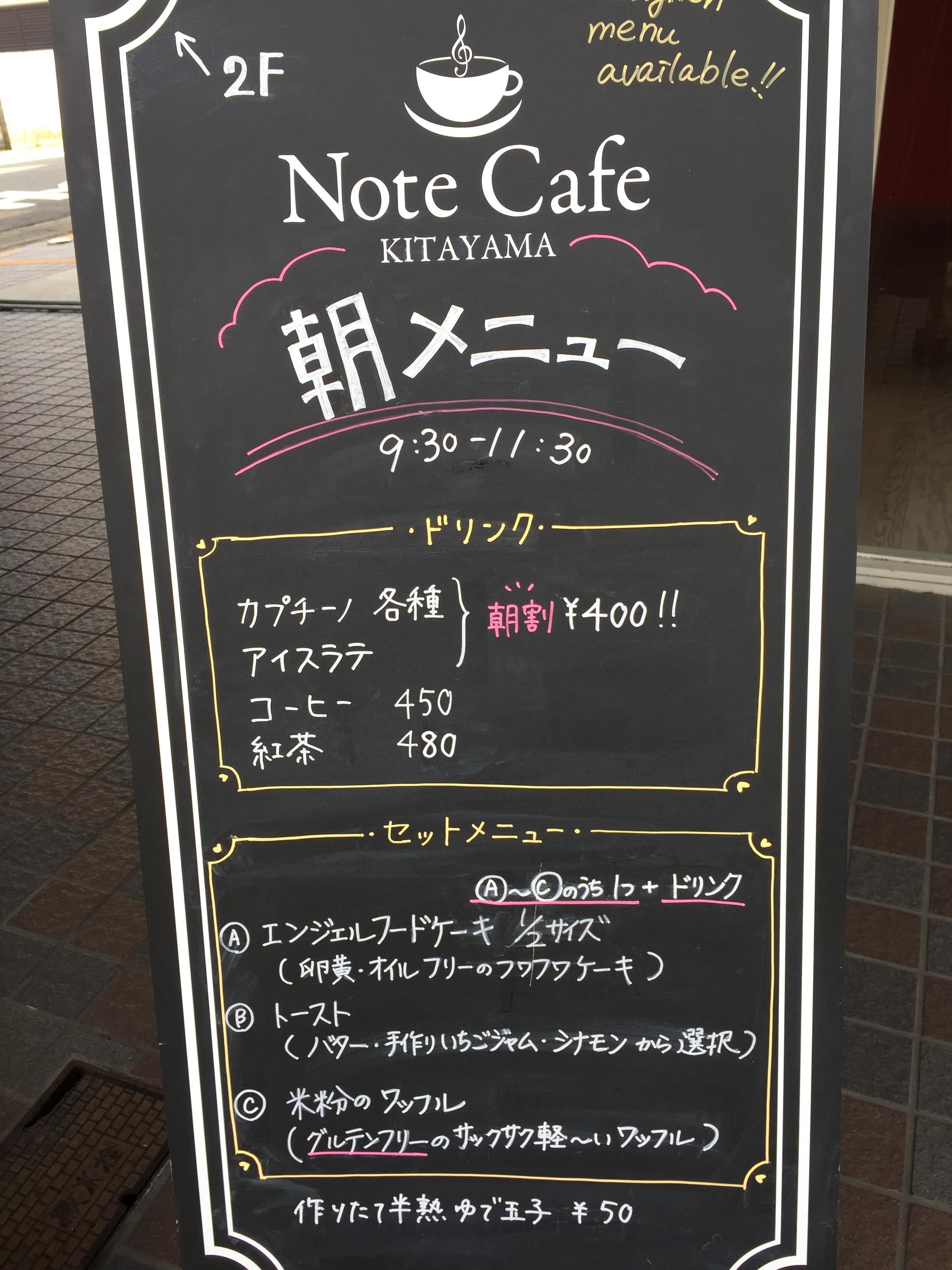 ノートカフェ モーニング