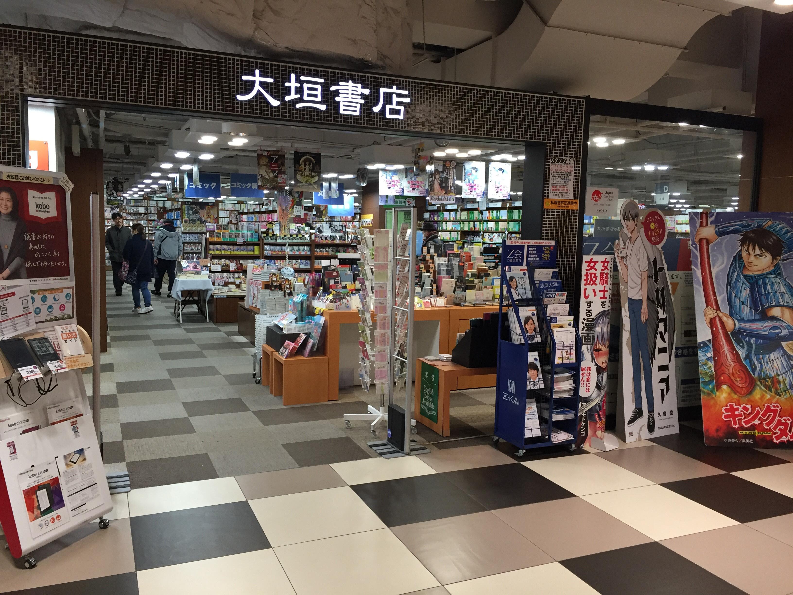 大垣書店 京都ヨドバシ店