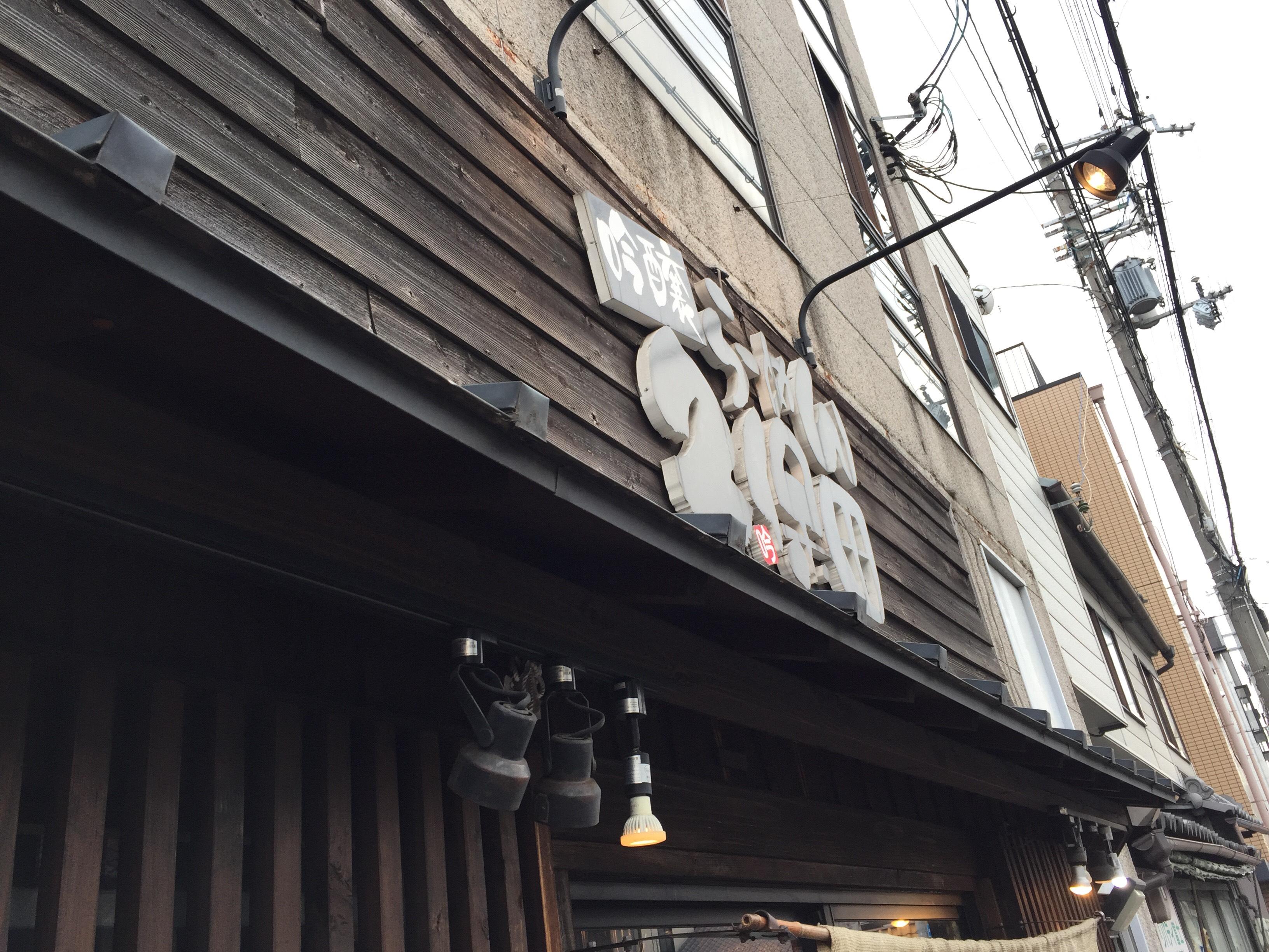 吟醸らーめん久保田 本店