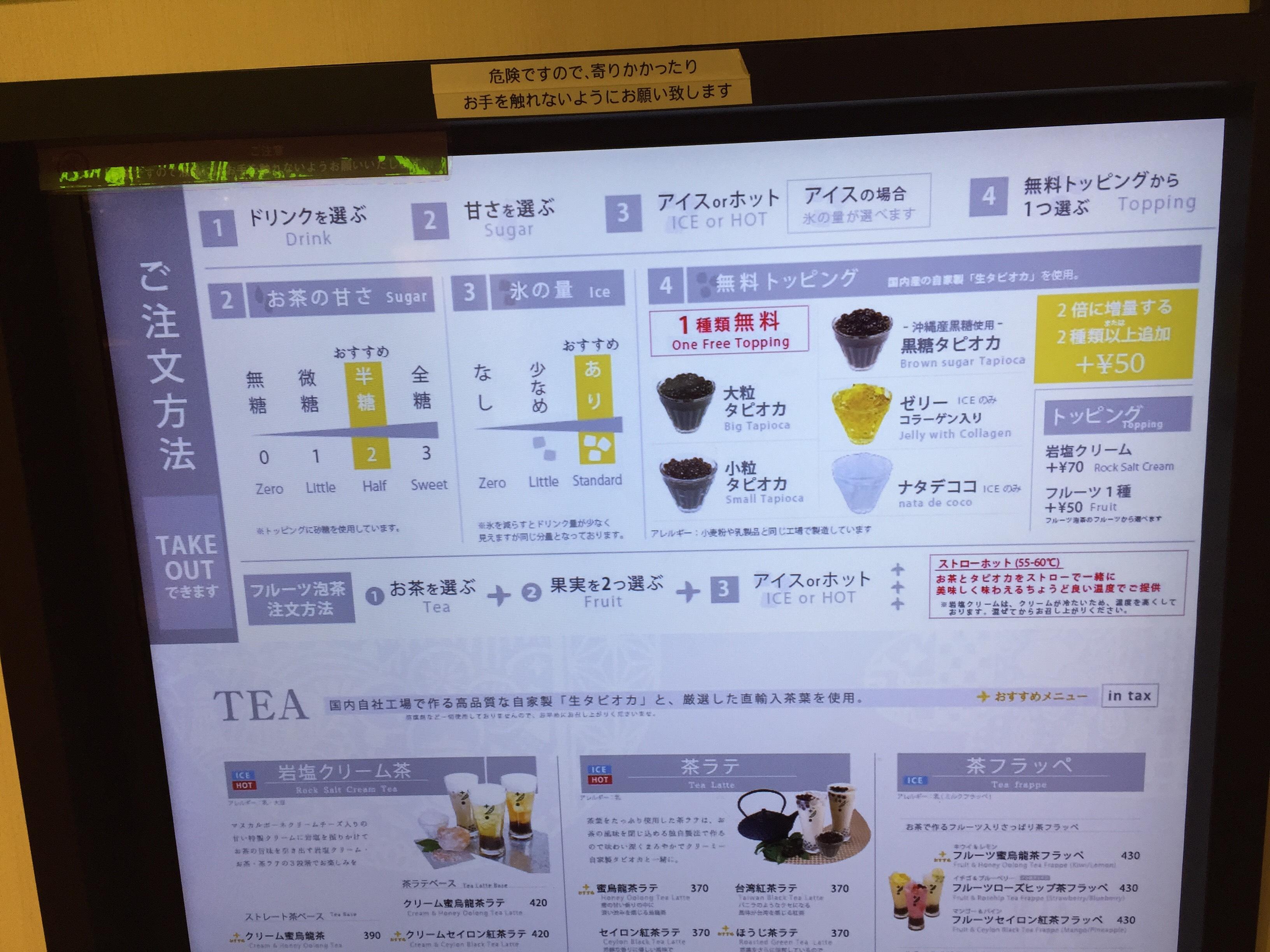 茶BAR イオンモール京都桂川