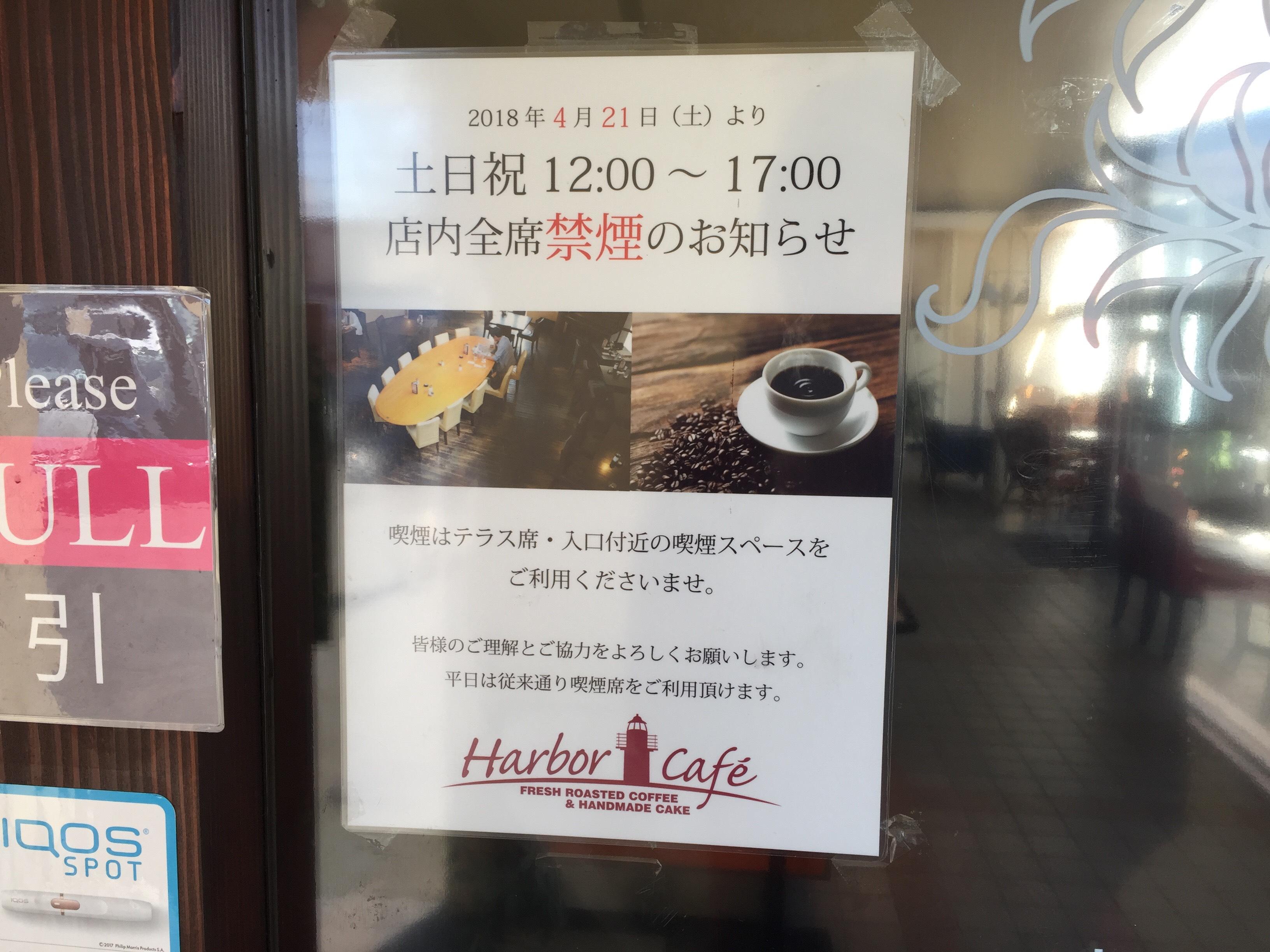 ハーバーカフェ 24時間 喫茶店