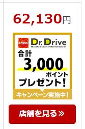 楽天車検 エネオス ドクタードライブ 加茂川店