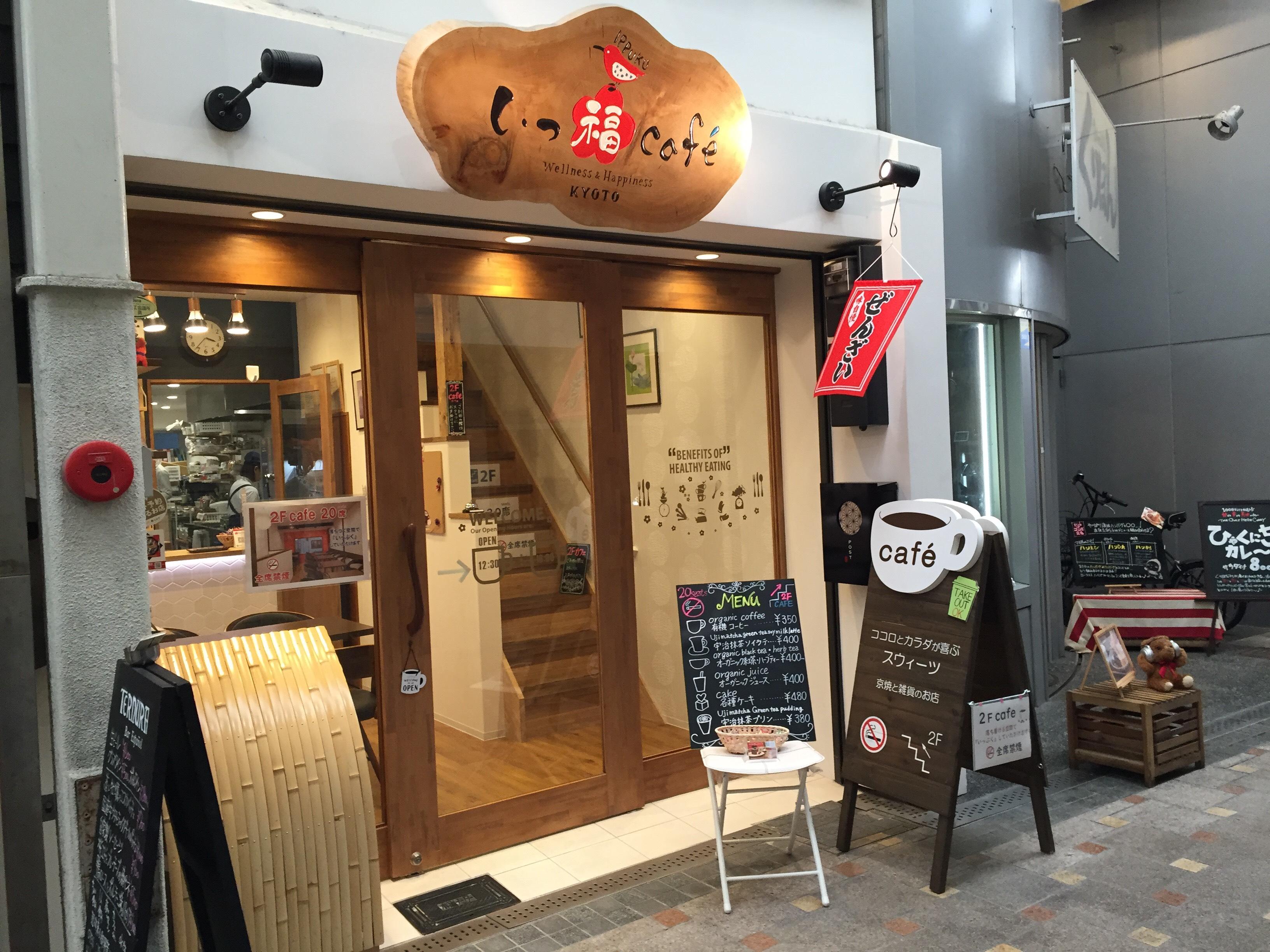 四条烏丸 河原町 カフェ いっ福cafe