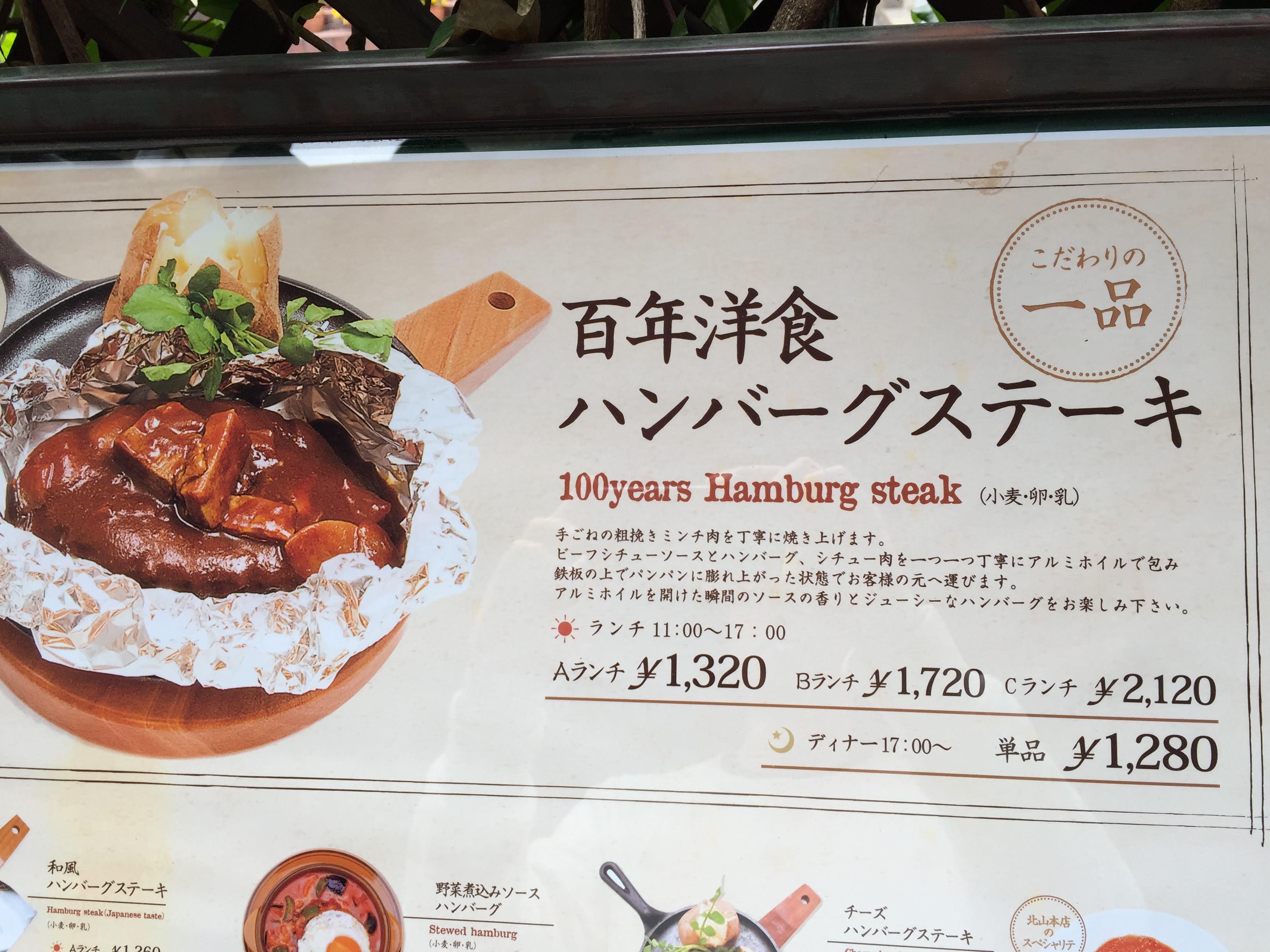 キャピタル東洋亭 北山 メニュー