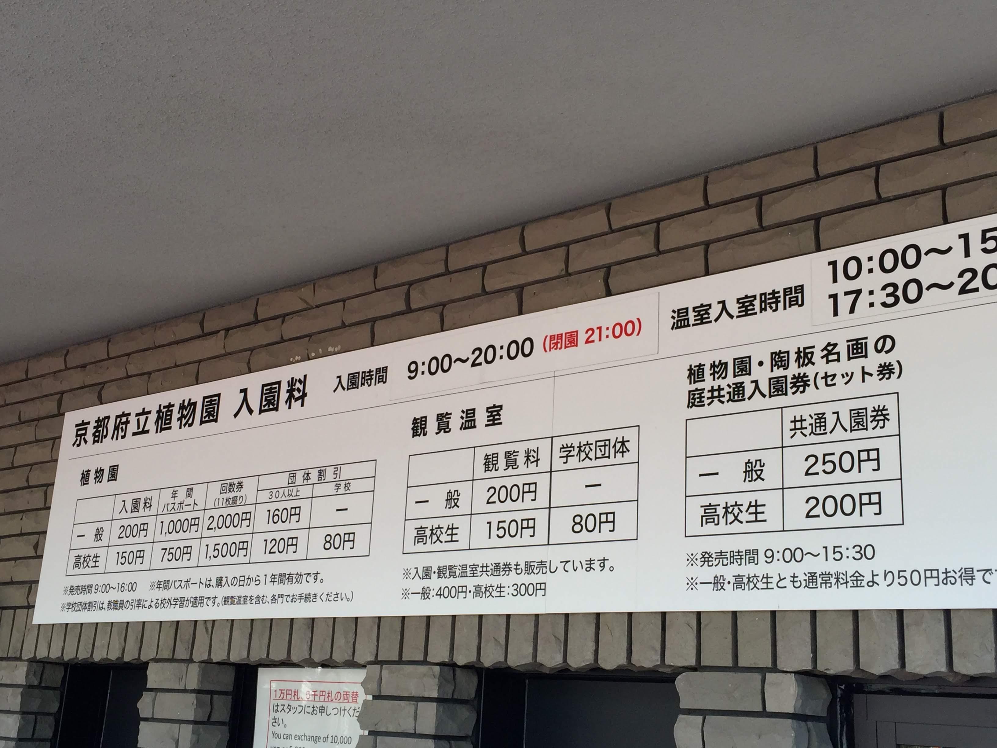 京都府立植物園 料金