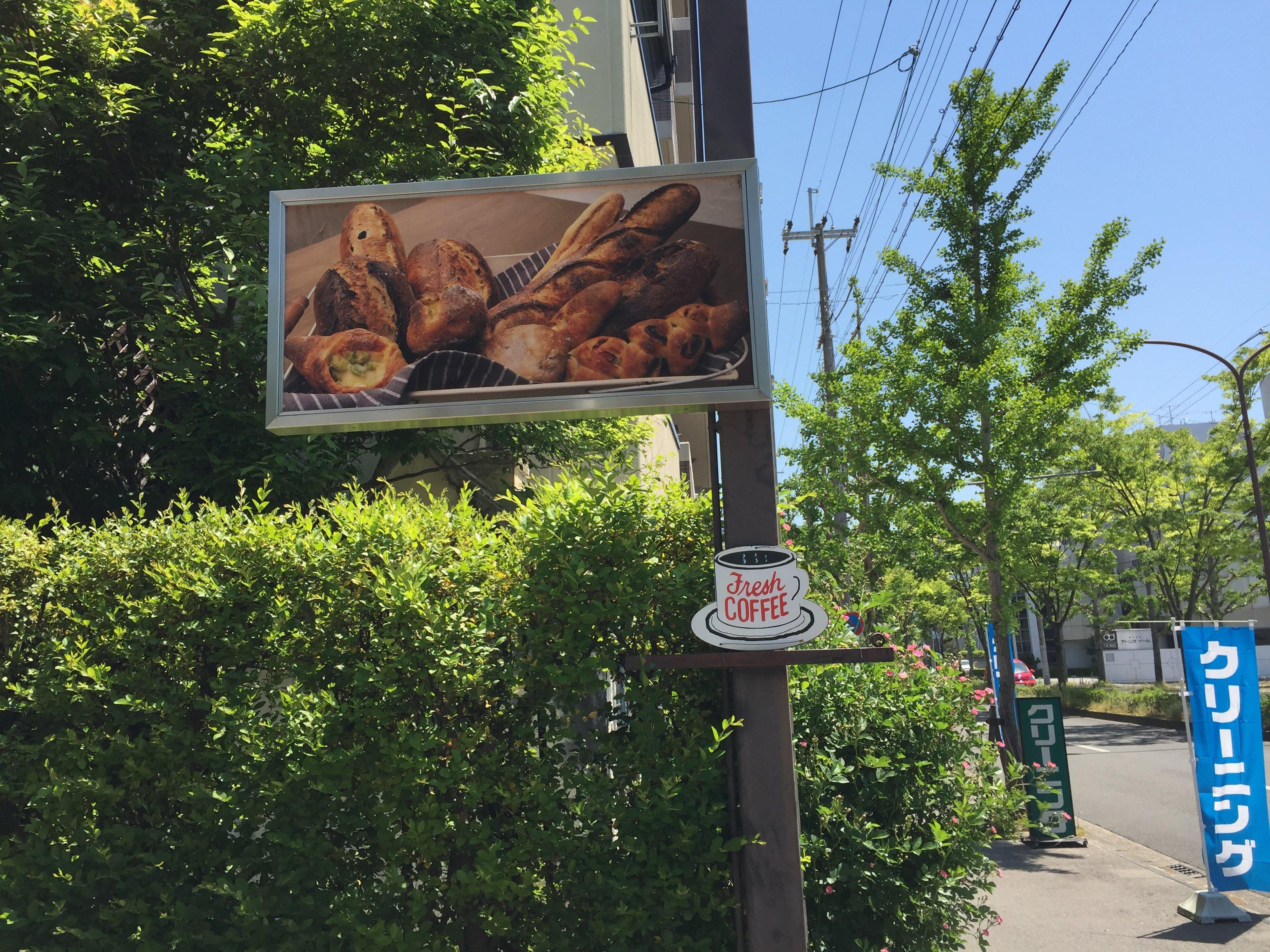 cote a cote 松ヶ崎 パン