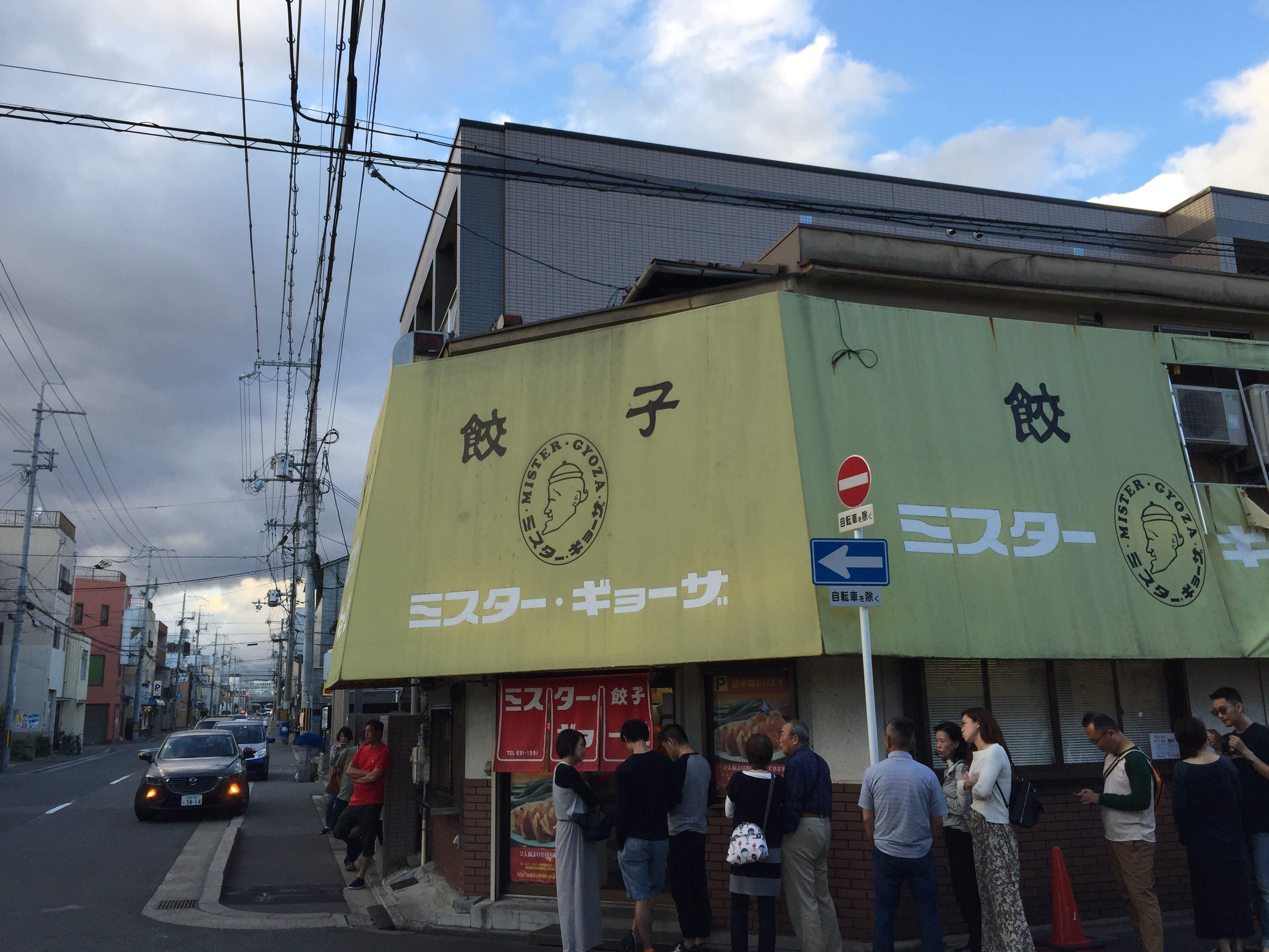 ミスター・ギョーザ 東寺 餃子