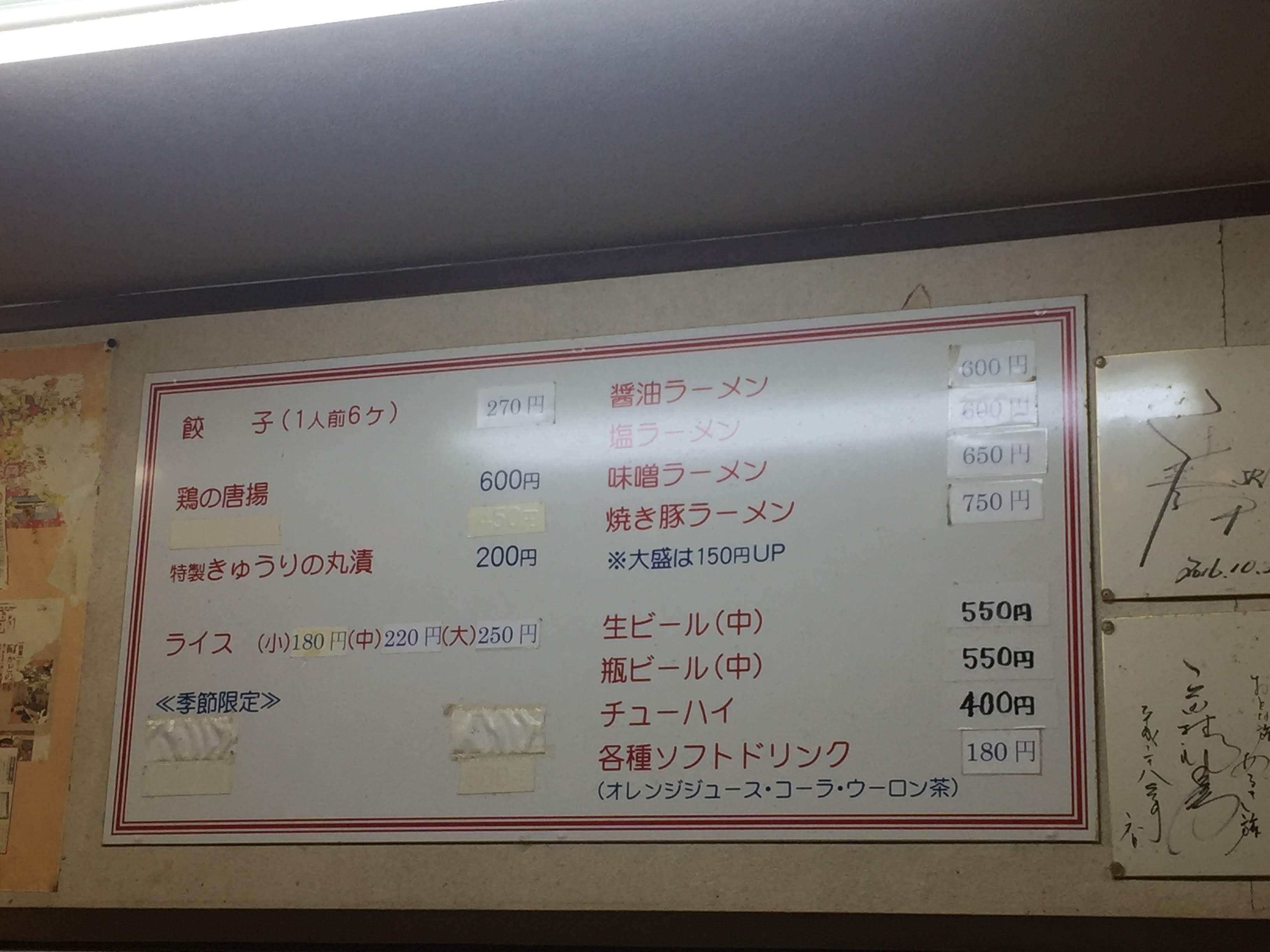 ミスター・ギョーザ 東寺 餃子 メニュー