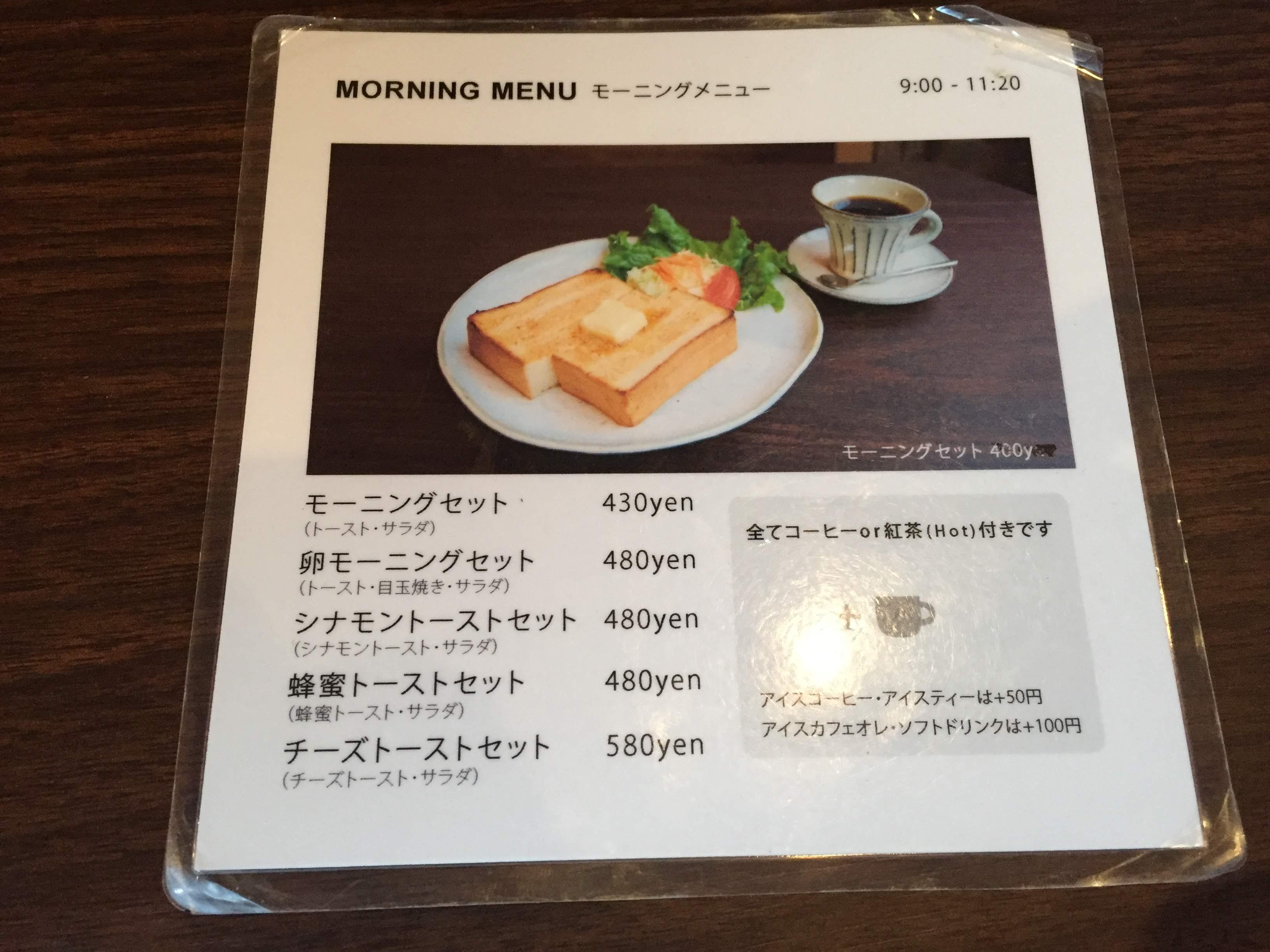 カフェ ジュノ モーニング メニュー