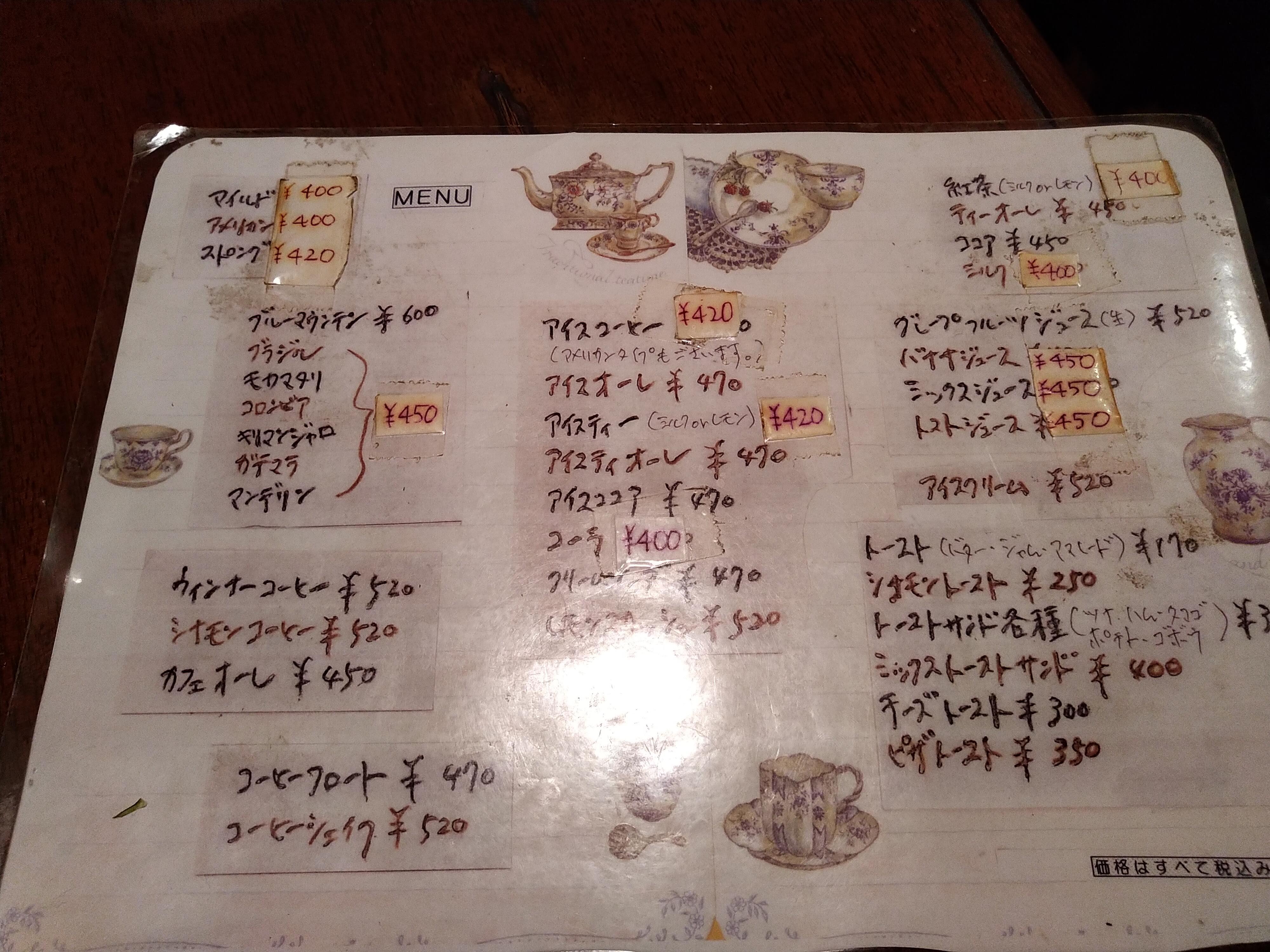 珈琲の森 梅田