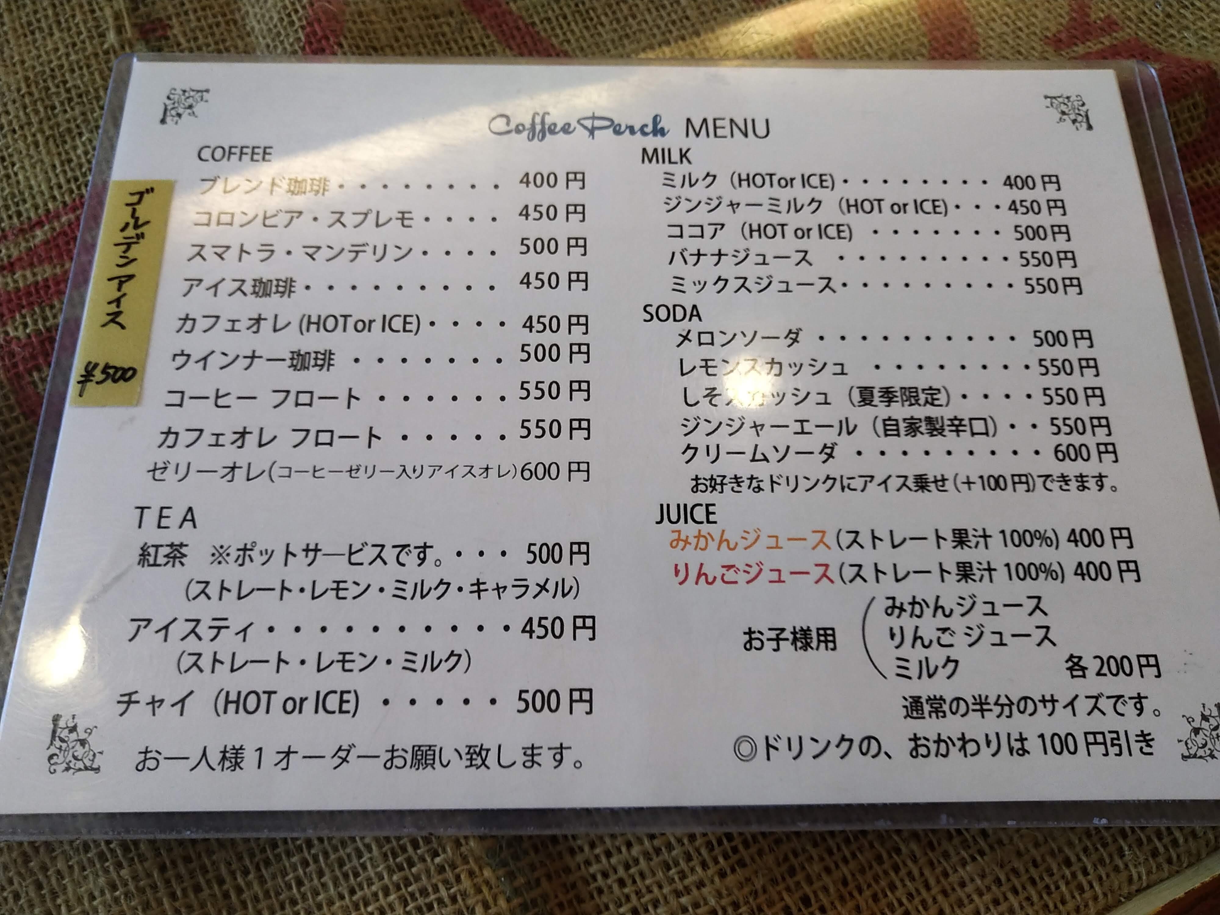 喫茶パーチ 西陣 メニュー